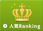人気Ranking
