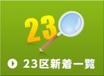 23区新着一覧