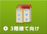 3階建て向け