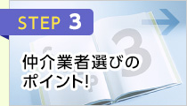STEP3 仲介業者選びのポイント!
